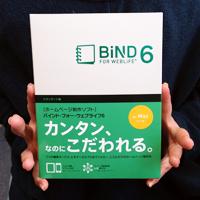 BIND6レッスン料金