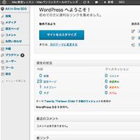WordPressの教室レッスン