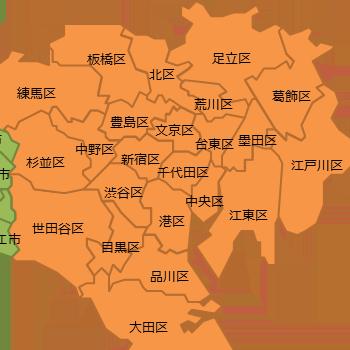 東京都23区内出張