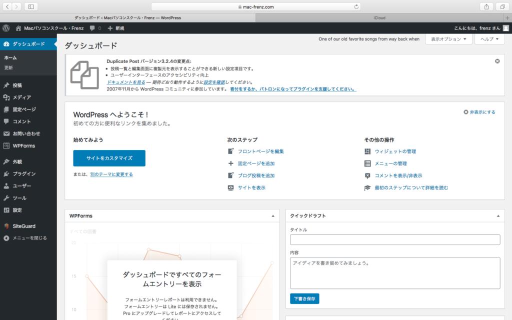 WordPressレッスン1