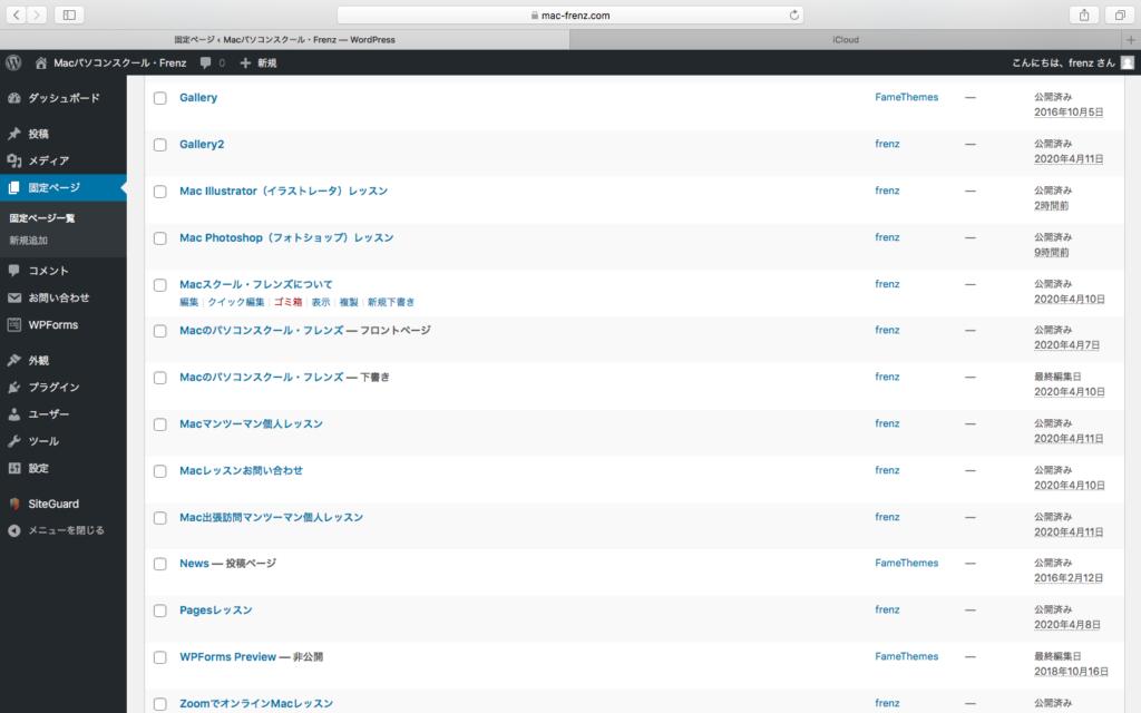 WordPress固定ページ