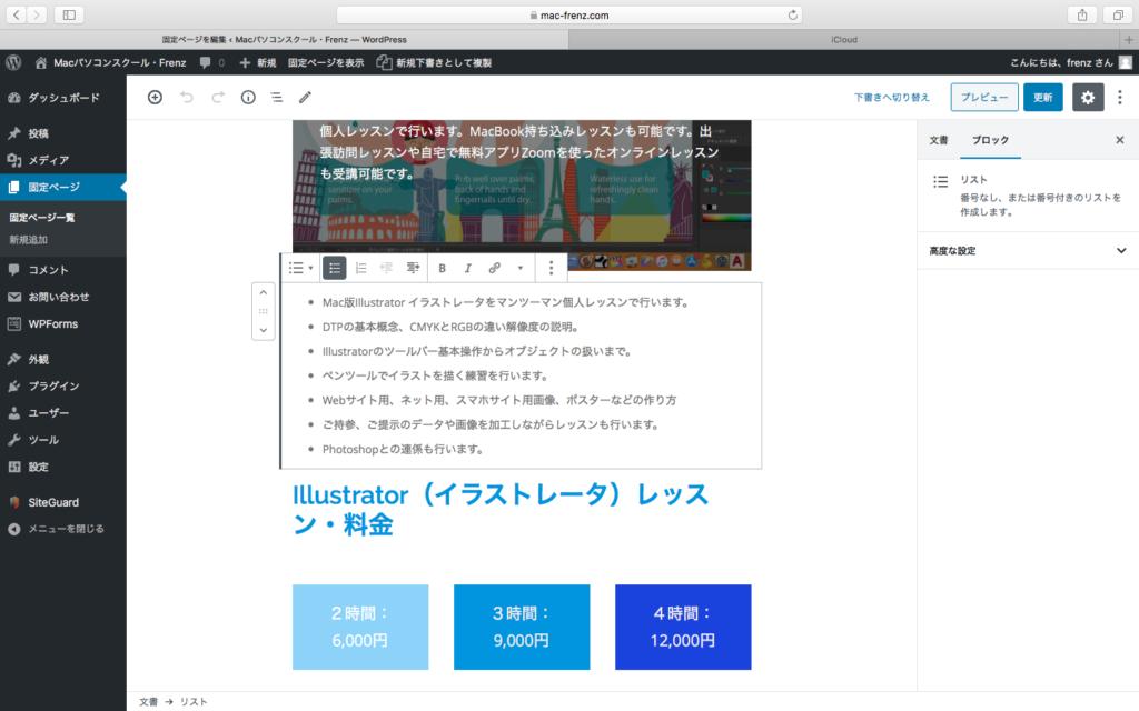 WordPressレッスンテキストエディタ